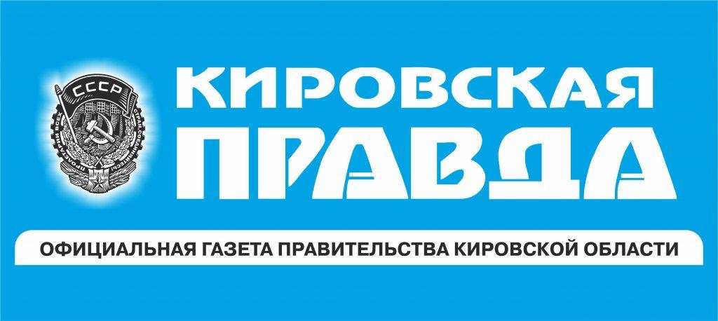 Кировская правда_банер