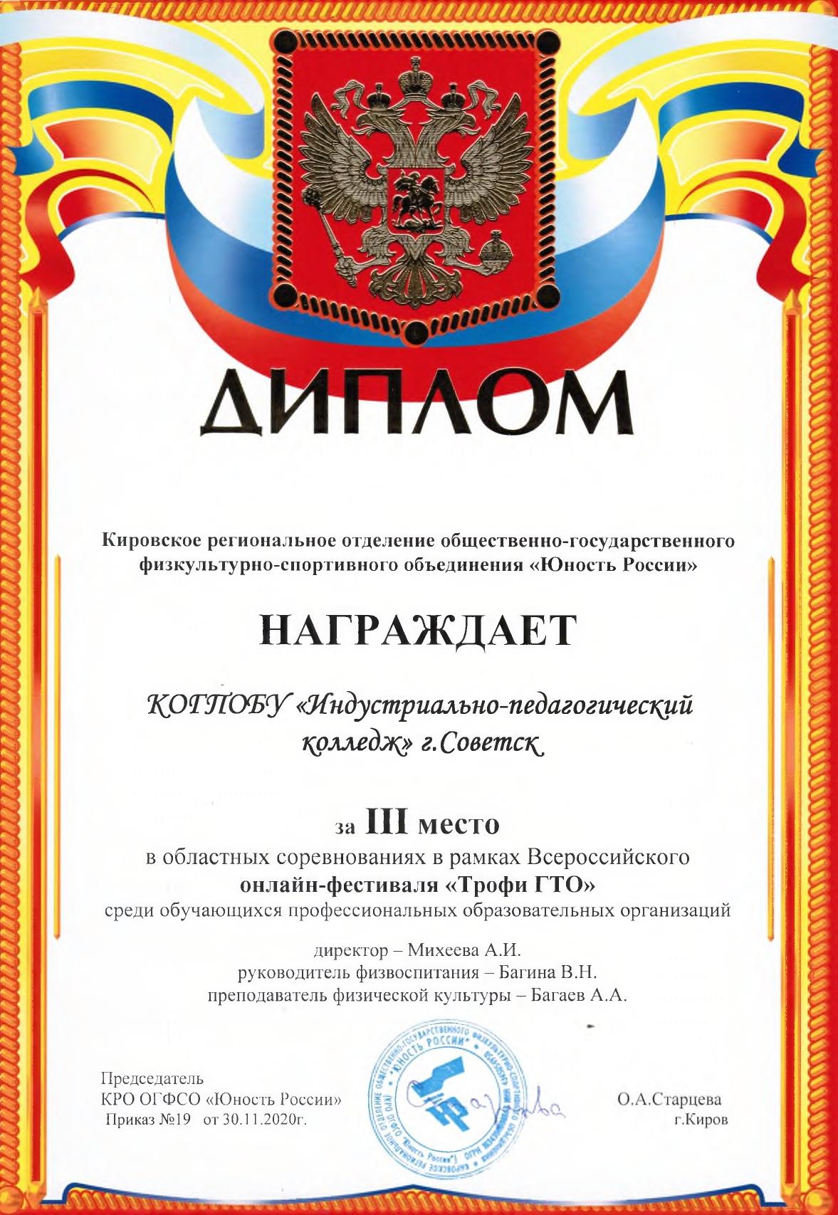 Трофи-ГТО