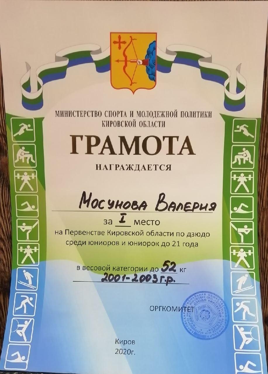 дзюдо мосунова
