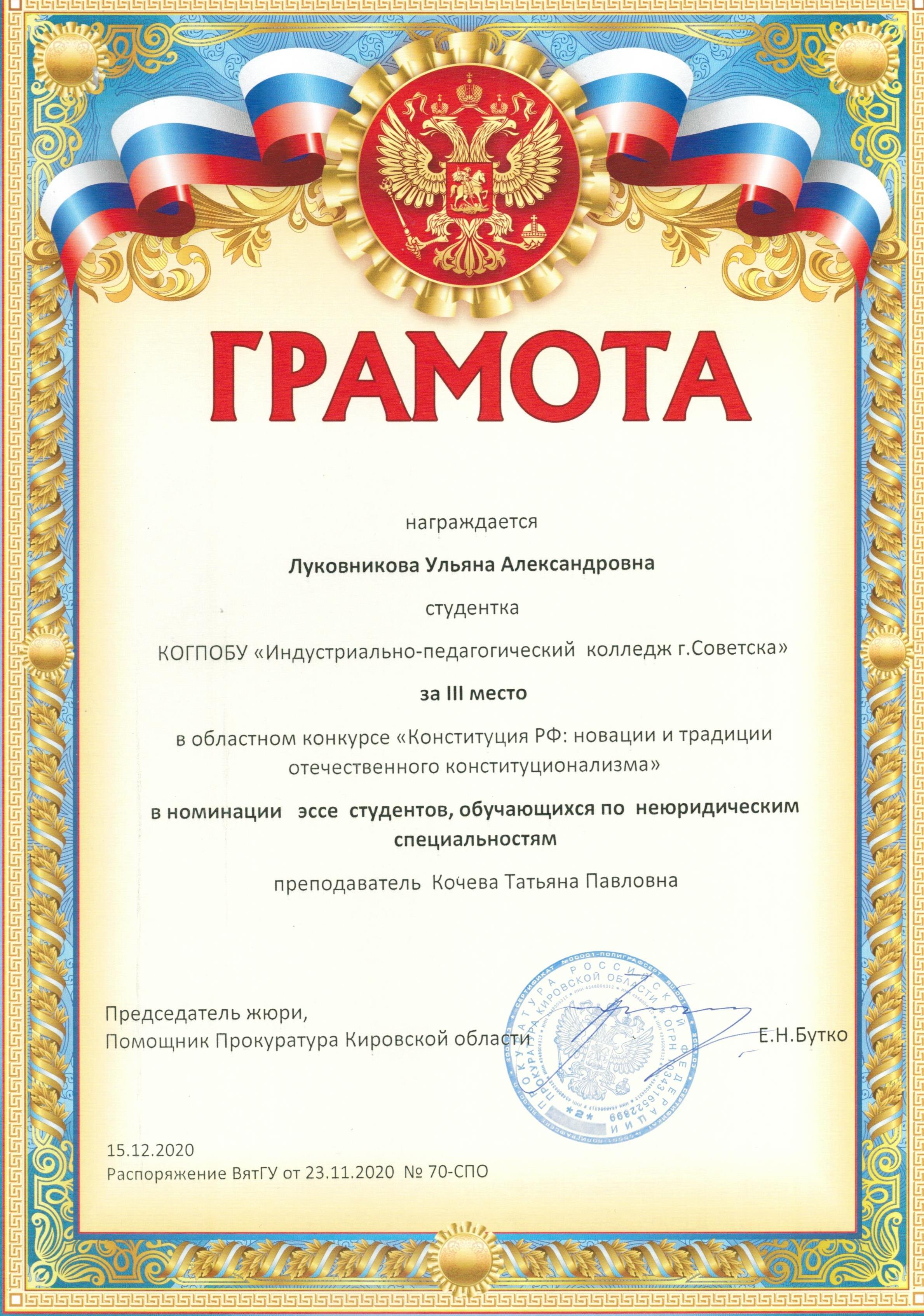 эссе Луковникова