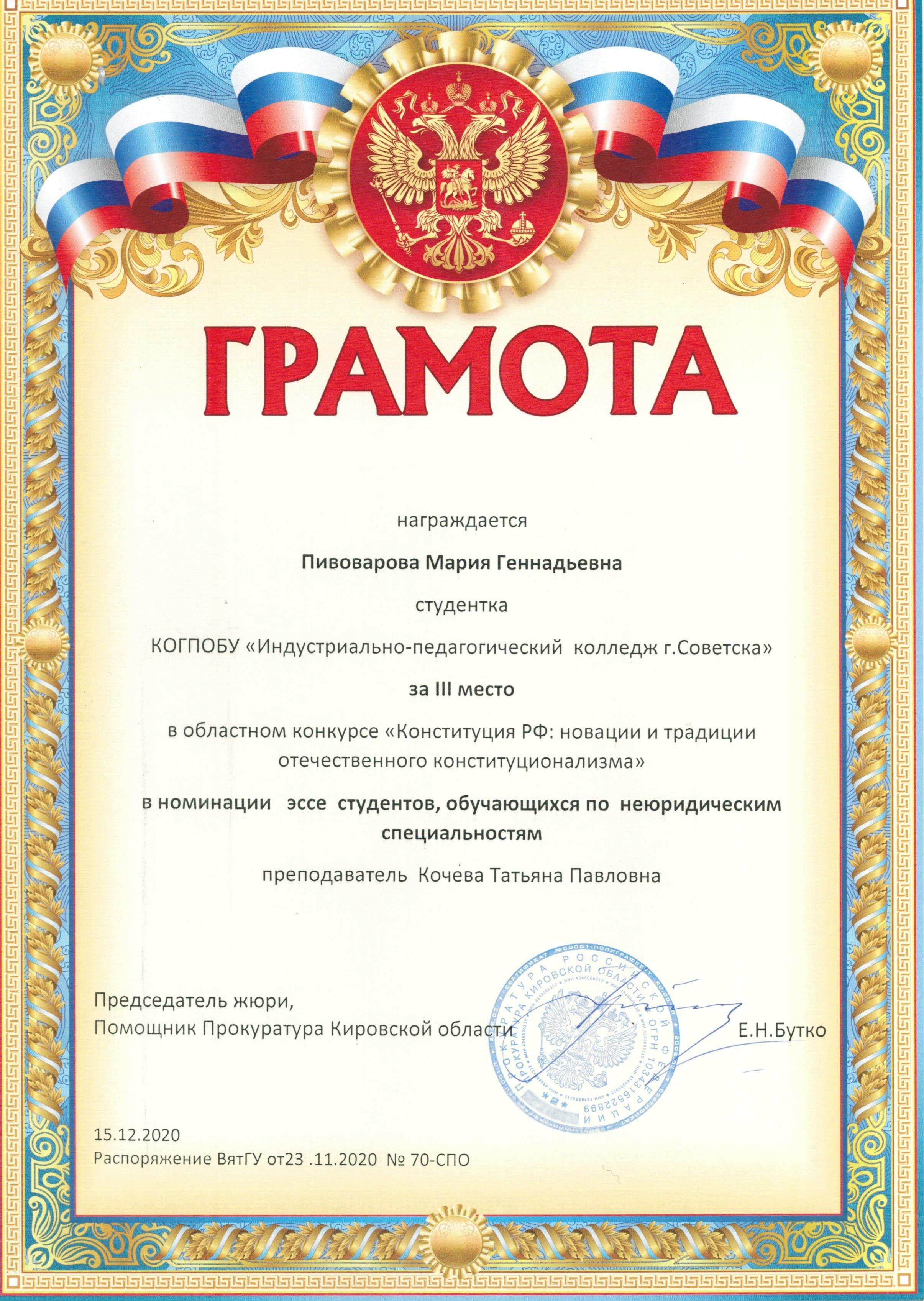 эссе Пивоварова